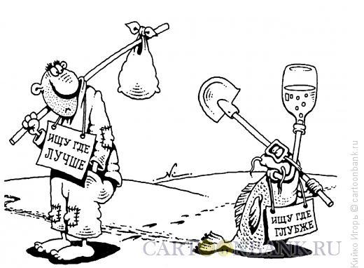 Карикатура: Рыба, Кийко Игорь
