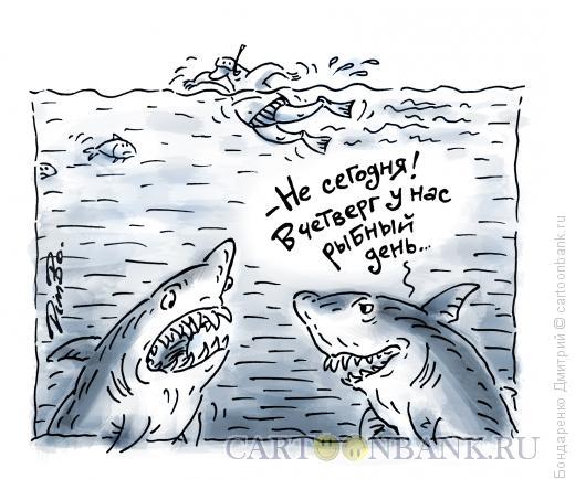 Карикатура: Рыбный день, Бондаренко Дмитрий