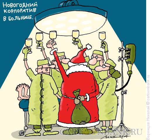 Карикатура: Корпоратив, Воронцов Николай