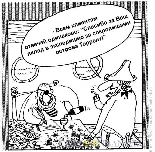 Карикатура: Пираты, Шилов Вячеслав