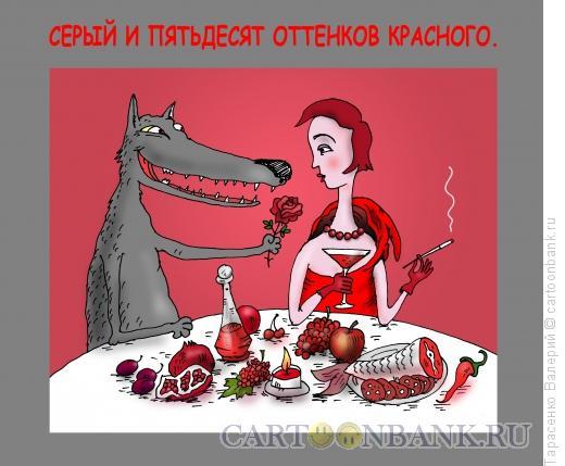 Карикатура: Серый и пятьдесят оттенков красного, Тарасенко Валерий