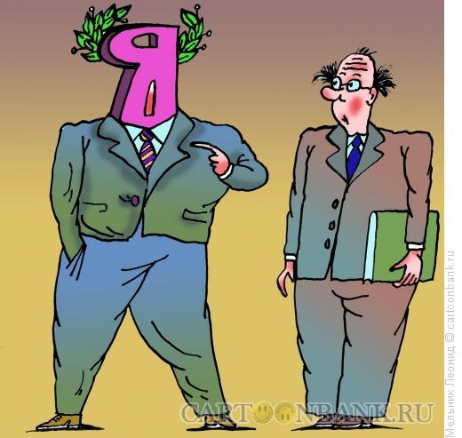 Карикатура: Я !!!, Мельник Леонид