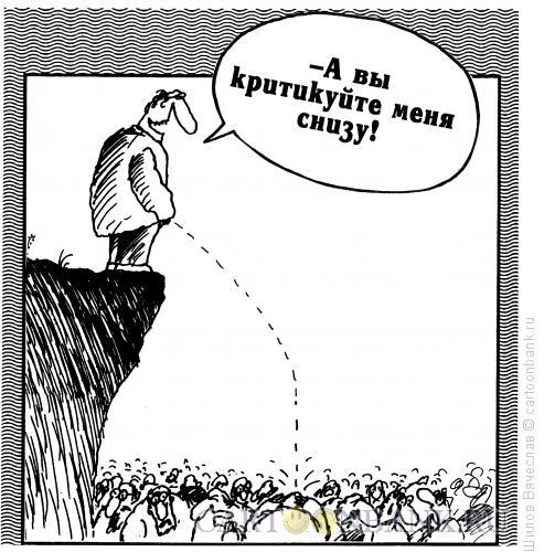Карикатура: Разноуровневое равноправие, Шилов Вячеслав