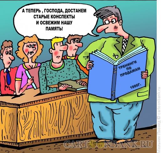 Карикатура: Тренинг, Мельник Леонид