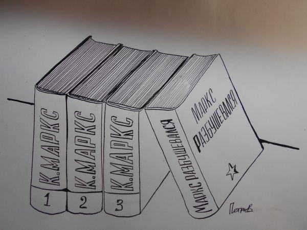Карикатура: Труды Маркса, Петров Александр