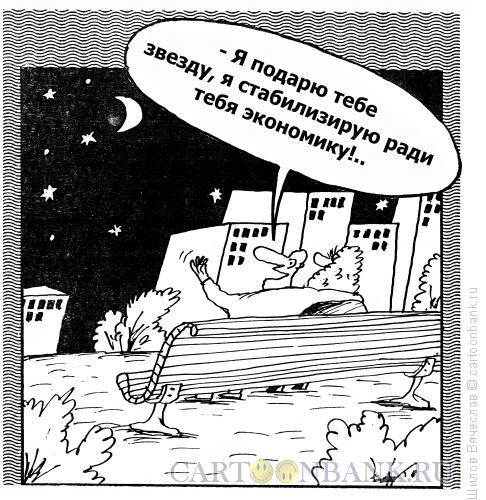 Карикатура: Вранье, Шилов Вячеслав