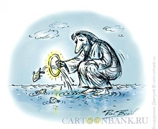 Карикатура: Чудо хождения по водам (эпизод 4), Бондаренко Дмитрий
