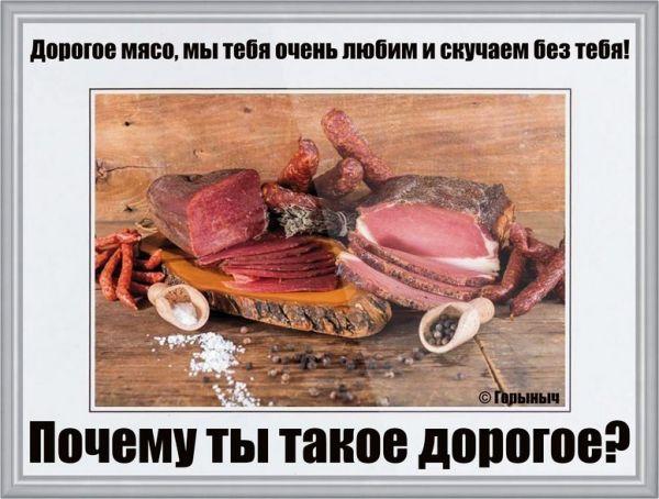 Карикатура: Дорогое мясо