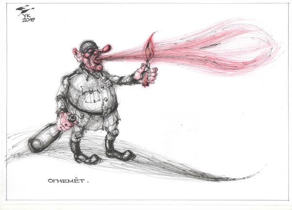Карикатура: Огнемёт ., Юрий Косарев