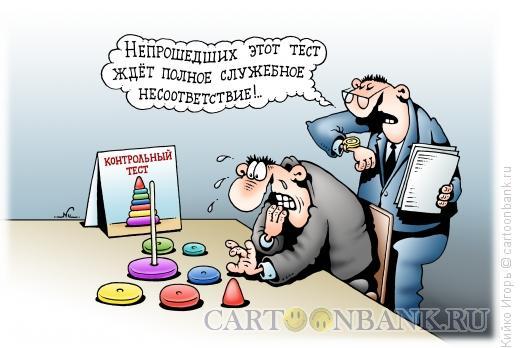 Карикатура: Тест для чиновника, Кийко Игорь