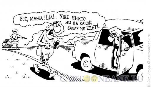 Карикатура: Обобрали, Кийко Игорь
