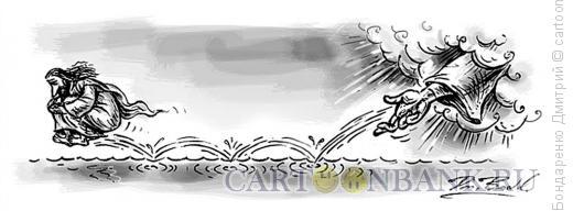Карикатура: Чудо хождения по водам (эпизод 5), Бондаренко Дмитрий