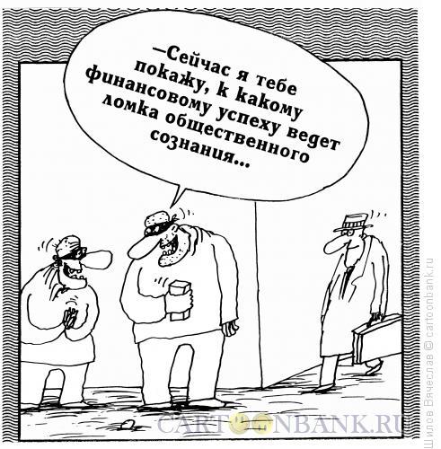 Карикатура: Ломка сознания, Шилов Вячеслав
