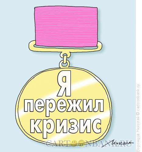 Карикатура: Награда, Воронцов Николай