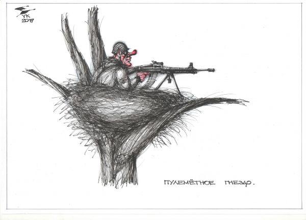 Карикатура: Пулемётное гнездо ., Юрий Косарев