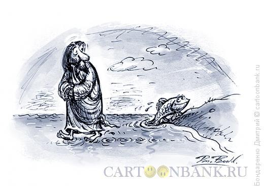 Карикатура: Чудо хождения по водам (эпизод 1), Бондаренко Дмитрий