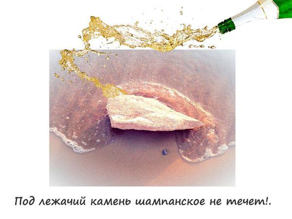 Мем: Доброго времени суток! Всем хороших дел! Да, да, под лежачий камень шампанское не течет!