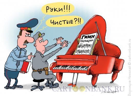 Карикатура: Гимн полиции, Воронцов Николай