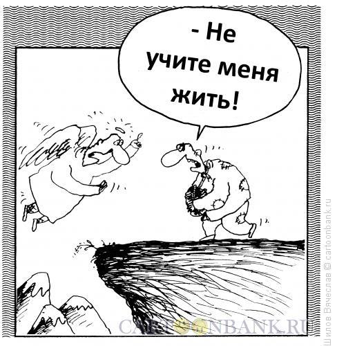 Карикатура: Непослушный, Шилов Вячеслав