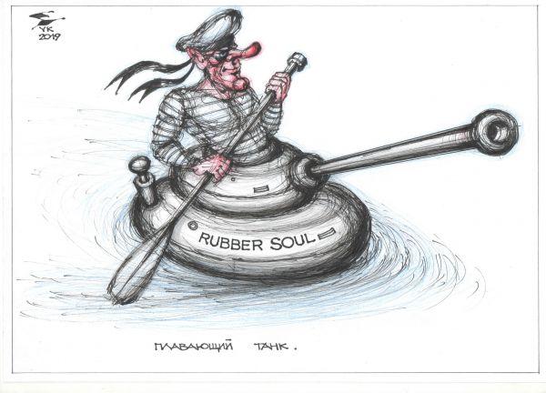 Карикатура: Плавающий танк ., Юрий Косарев