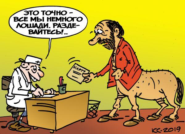 Карикатура: Все мы немного лошади!.., Вячеслав Капрельянц