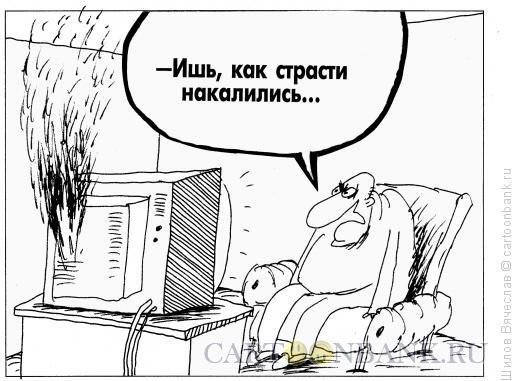 Карикатура: Накал страстей, Шилов Вячеслав