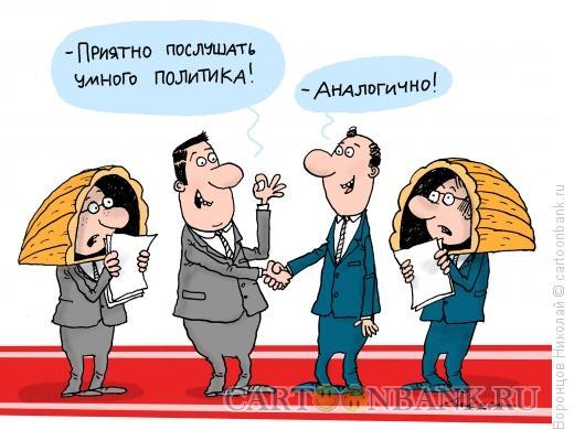 Карикатура: Политики, Воронцов Николай