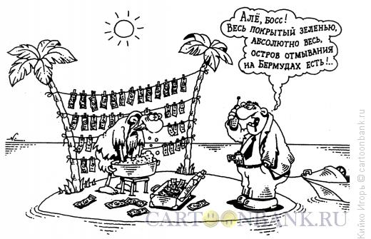 Карикатура: Таинственный остров, Кийко Игорь