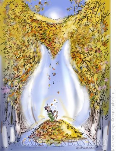 Карикатура: бесконечность, Макаров Игорь