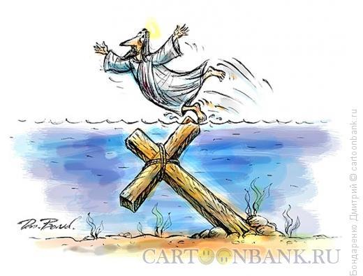 Карикатура: Чудо хождения по водам (эпизод 2), Бондаренко Дмитрий