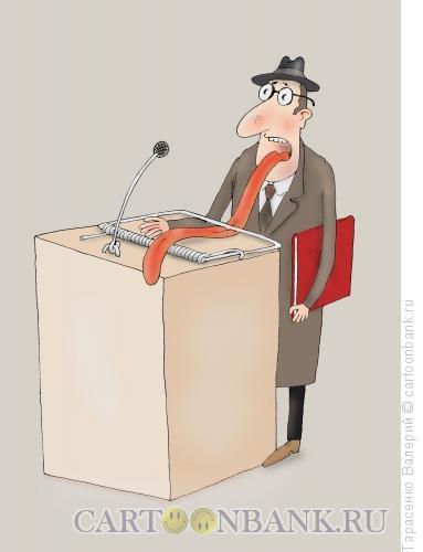 Карикатура: Ловушка для демагога, Тарасенко Валерий