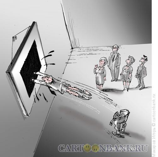 Карикатура: черный квадрат 7, Макаров Игорь