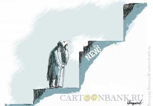 Карикатура: Нововедение, Богорад Виктор