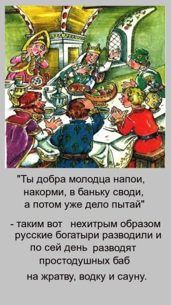 Мем: Присказка, RF