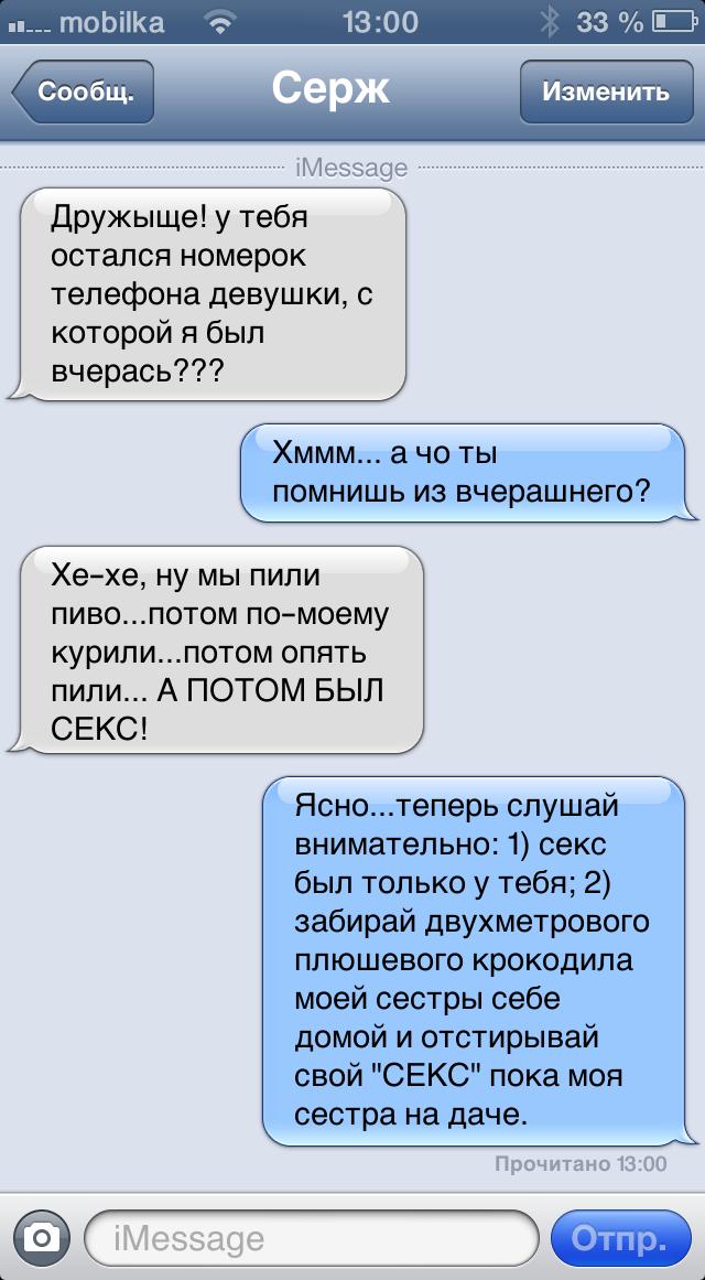 Мем: СМС, RF