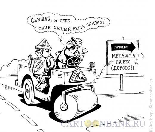 Карикатура: Умный вещь, Кийко Игорь