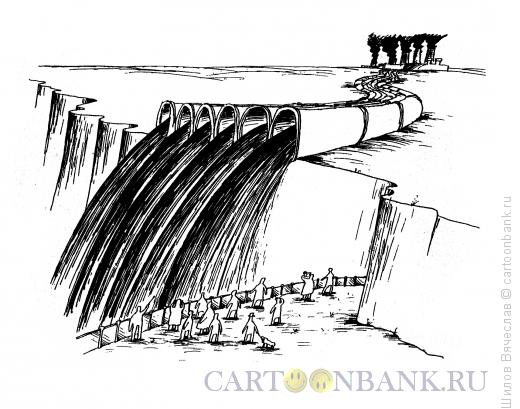 Карикатура: Водопад, Шилов Вячеслав