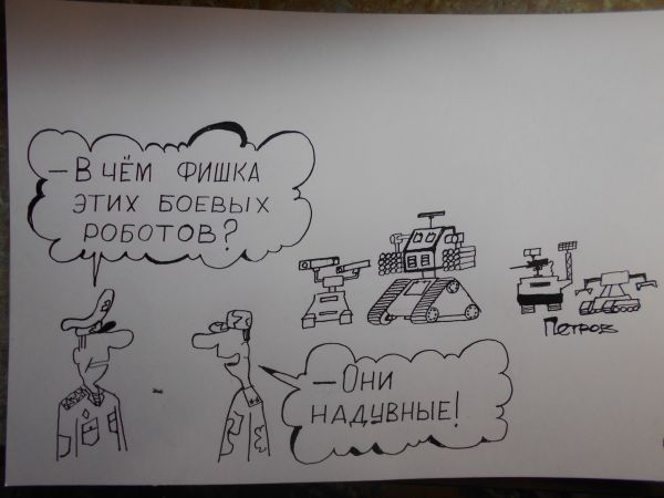 Карикатура: Боевые роботы, Петров Александр