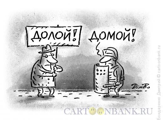 Карикатура: Долой! - Домой!, Бондаренко Дмитрий