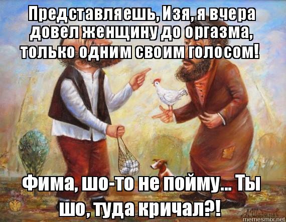 Мем: Еврейское счатье-2, RF