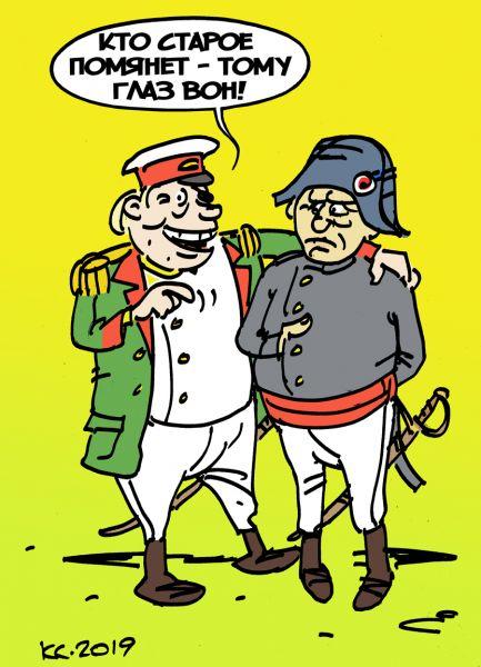 Карикатура: Кто старое помянет!.., Вячеслав Капрельянц