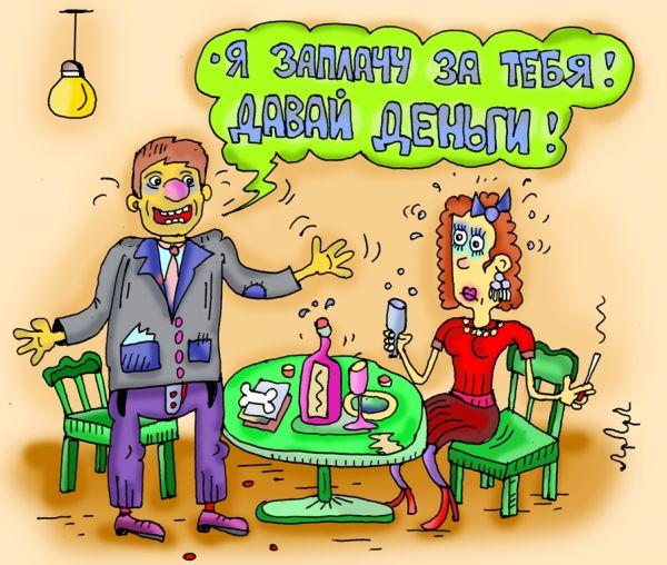 Карикатура: сегодня щедр, как никогда!, leon2008