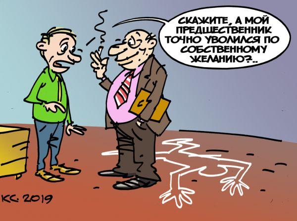 Карикатура: Увольнение по собственному желанию, Вячеслав Капрельянц