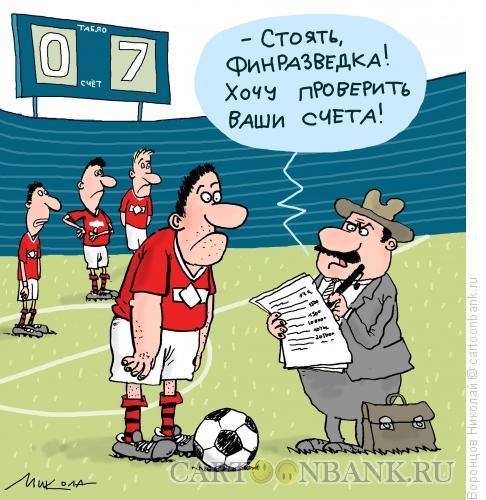 Карикатура: Зарплата футболистов, Воронцов Николай