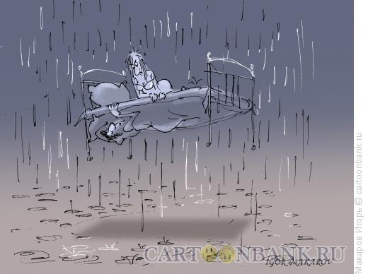 Карикатура: ложе любви, Макаров Игорь