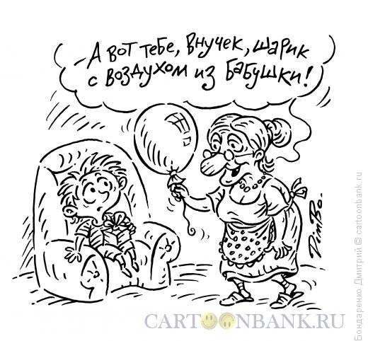 Карикатура: Подарок от бабушки, Бондаренко Дмитрий