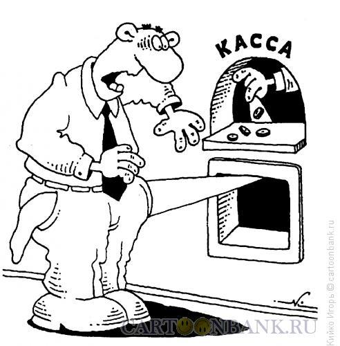 Карикатура: Кармашек, Кийко Игорь