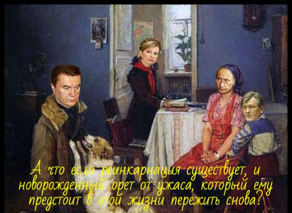 Мем: Реинкарнация.