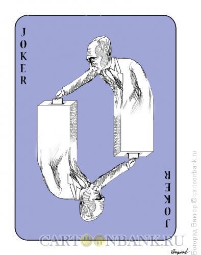 Карикатура: Джокер, Богорад Виктор