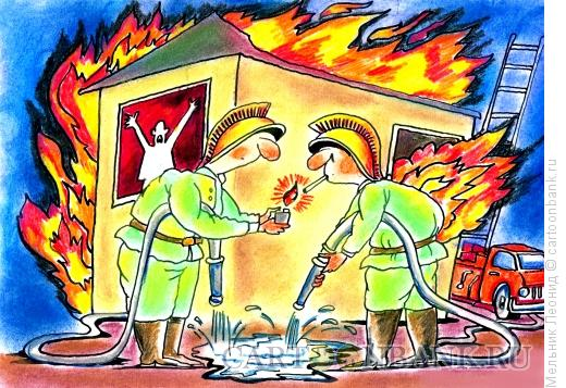 Карикатура: Гори, гори, ясно..., Мельник Леонид